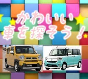 可愛い色、可愛い車種を探そう