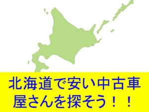 北海道で一番安い中古車屋さんを探そう