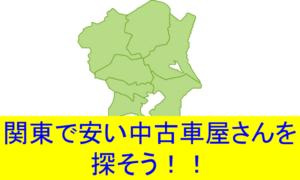 関東地方で一番安い中古車屋さんを探そう